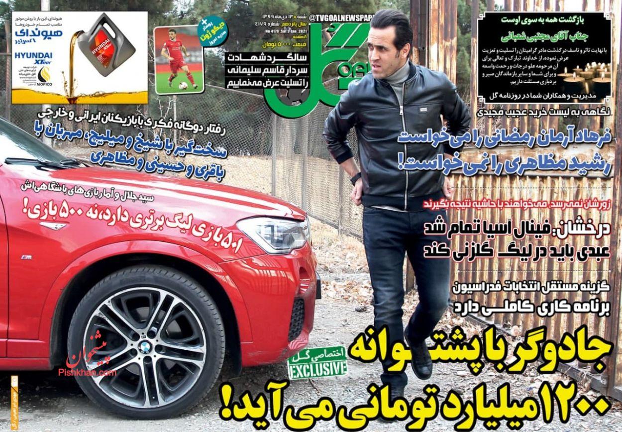 عناوین اخبار روزنامه گل در روز شنبه ۱۳ دی