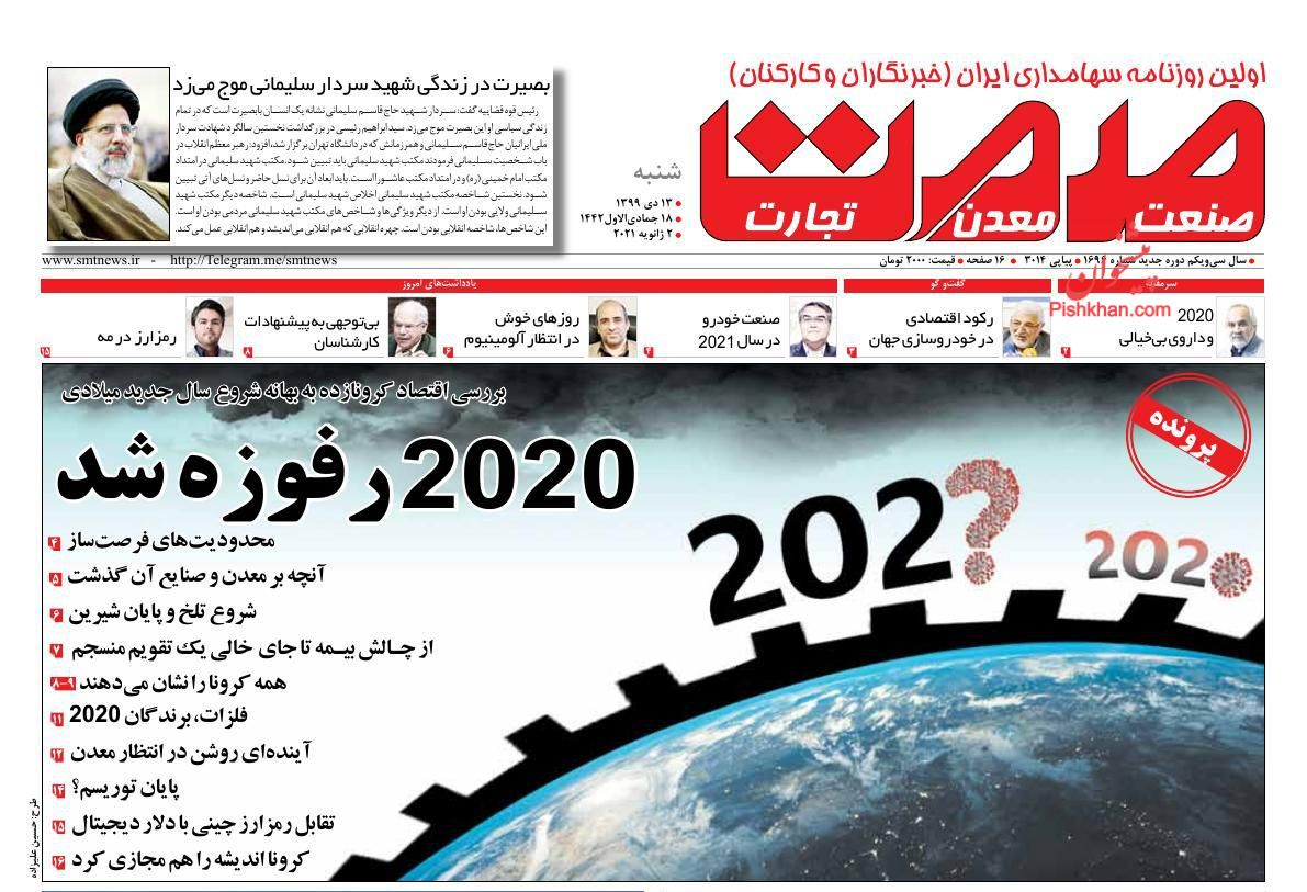 عناوین اخبار روزنامه صمت در روز شنبه ۱۳ دی