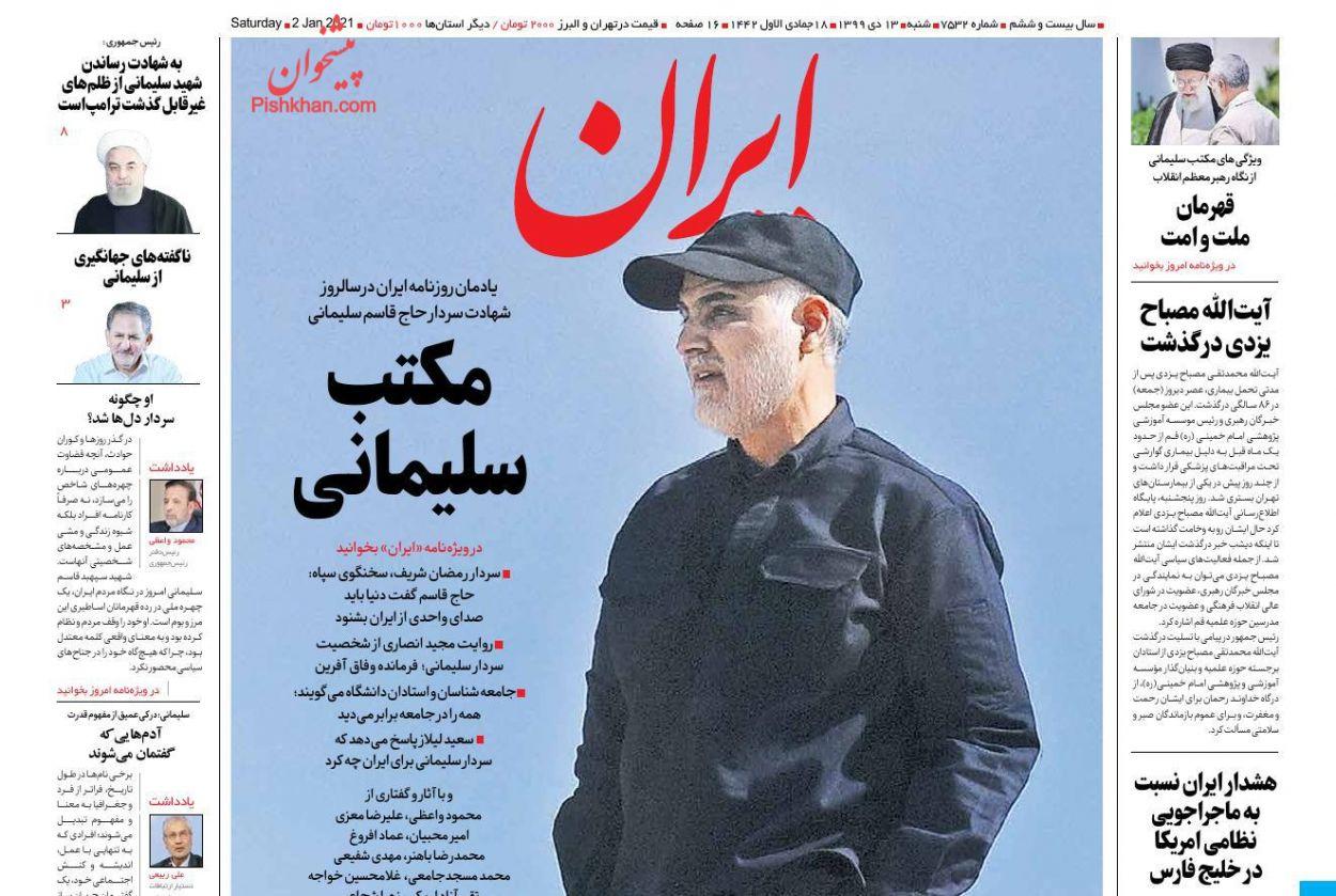 عناوین اخبار روزنامه ایران در روز شنبه ۱۳ دی