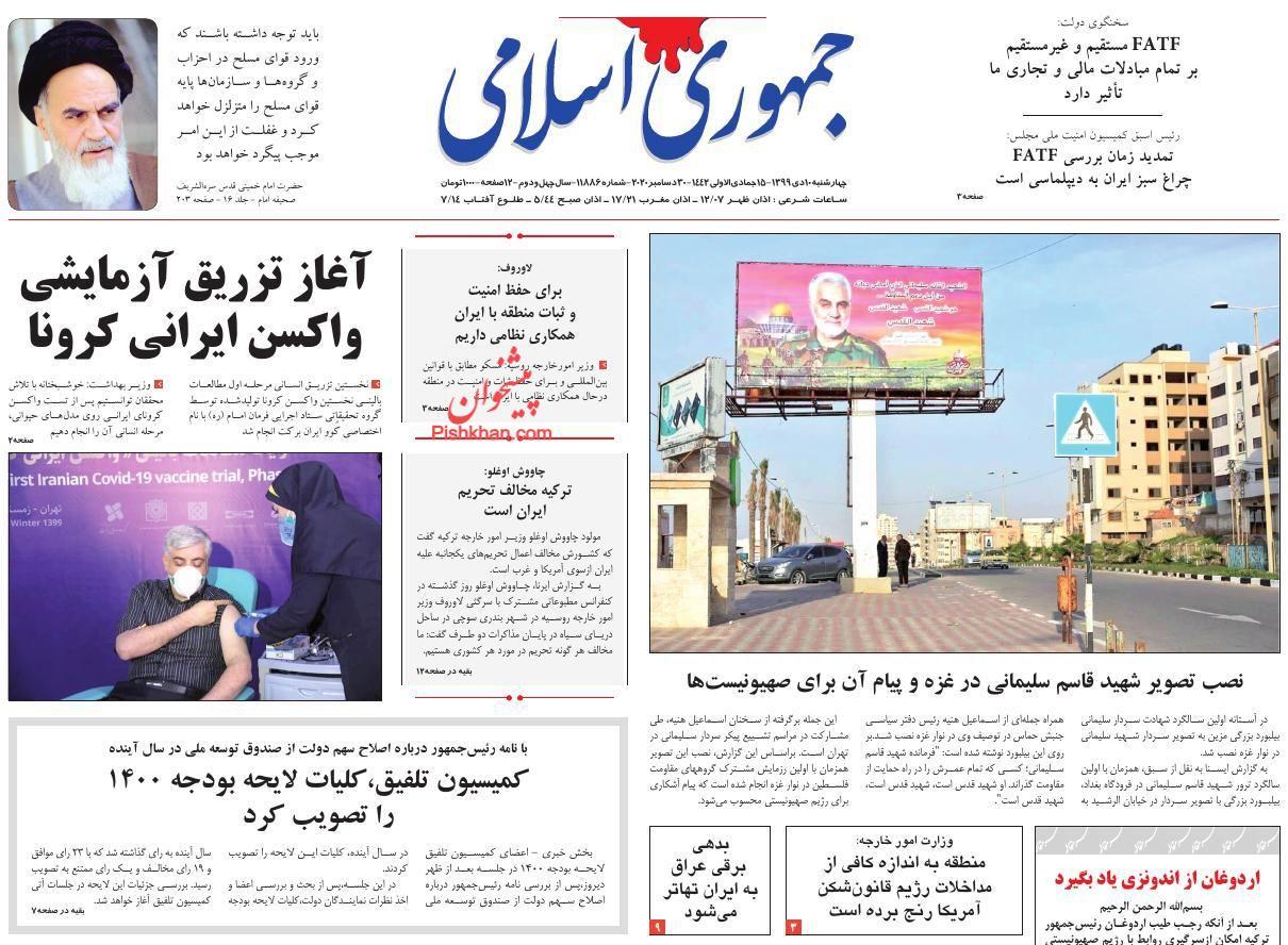 عناوین اخبار روزنامه جمهوری اسلامی در روز شنبه ۱۳ دی