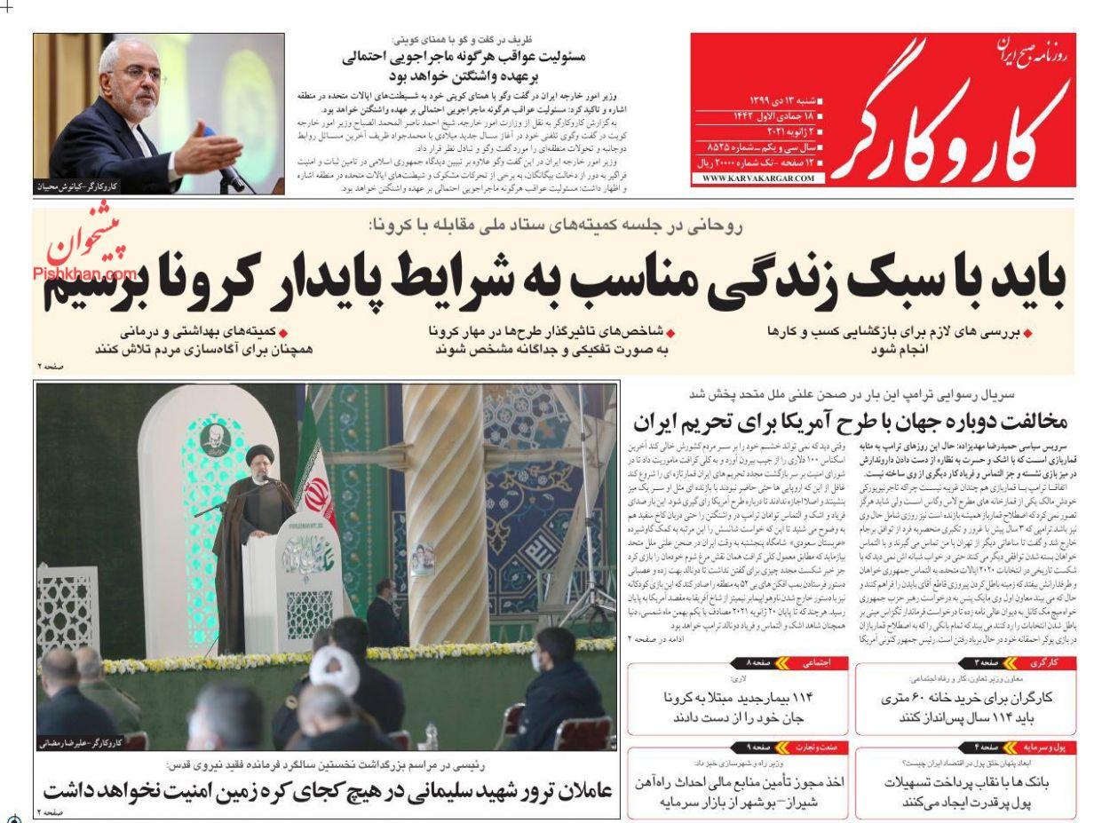 عناوین اخبار روزنامه کار و کارگر در روز شنبه ۱۳ دی