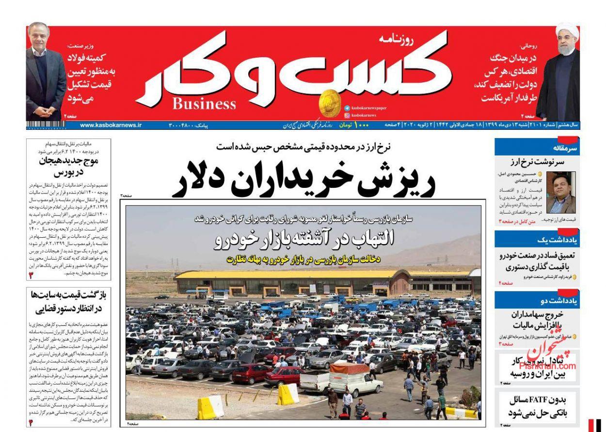 عناوین اخبار روزنامه کسب و کار در روز شنبه ۱۳ دی