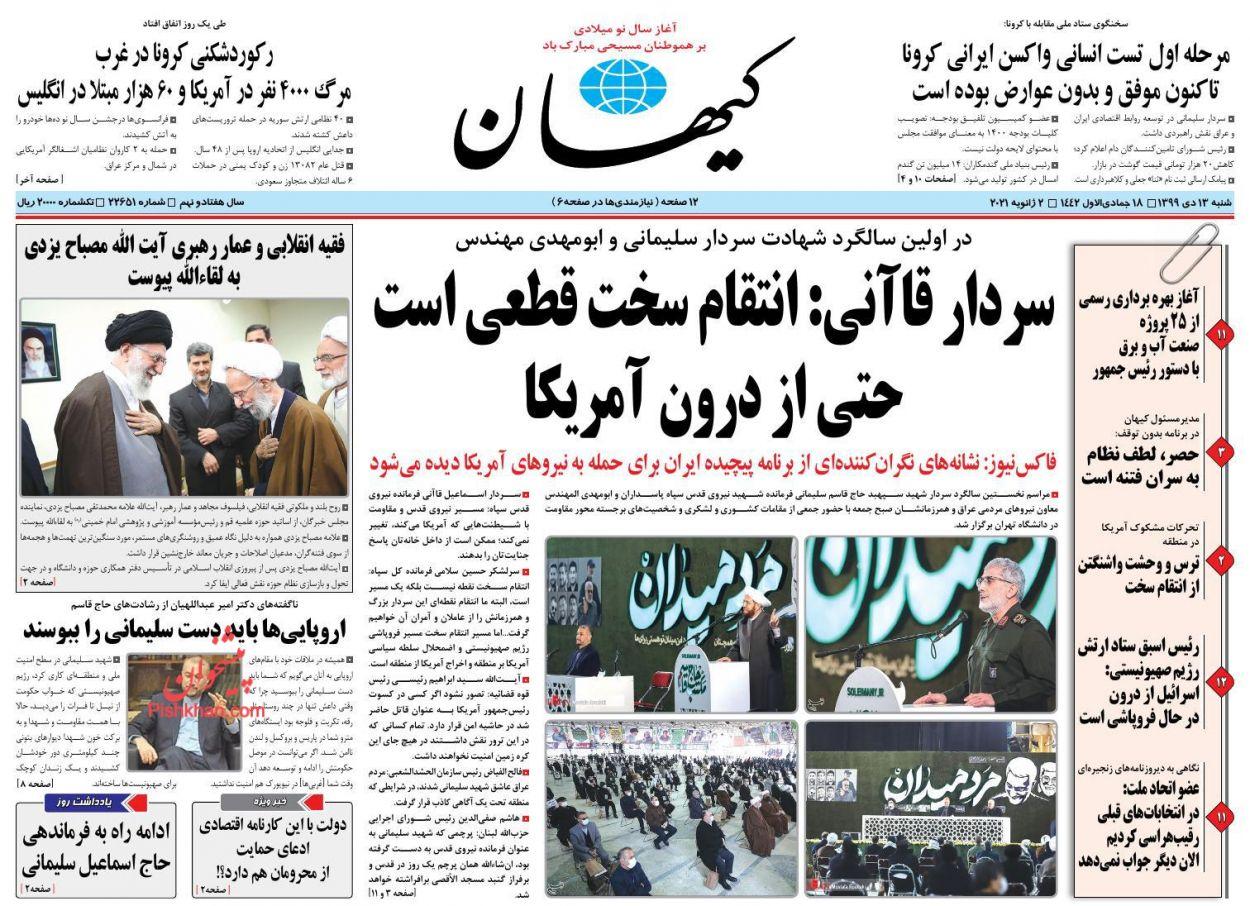 عناوین اخبار روزنامه کیهان در روز شنبه ۱۳ دی