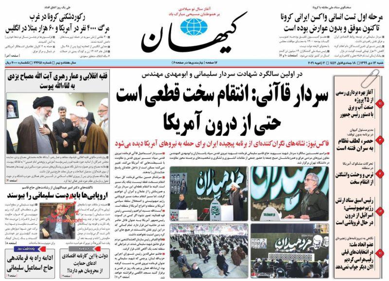 عناوین اخبار روزنامه کيهان در روز شنبه ۱۳ دی