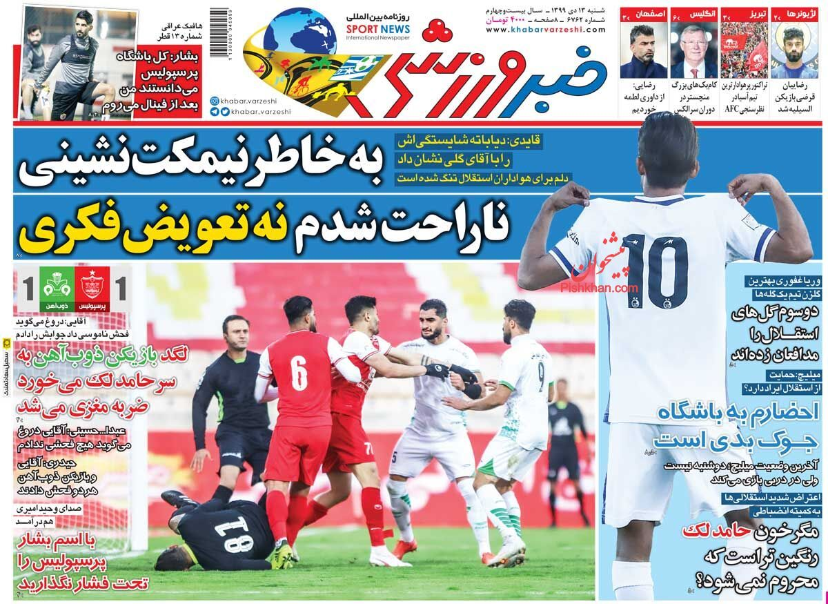 عناوین اخبار روزنامه خبر ورزشی در روز شنبه ۱۳ دی