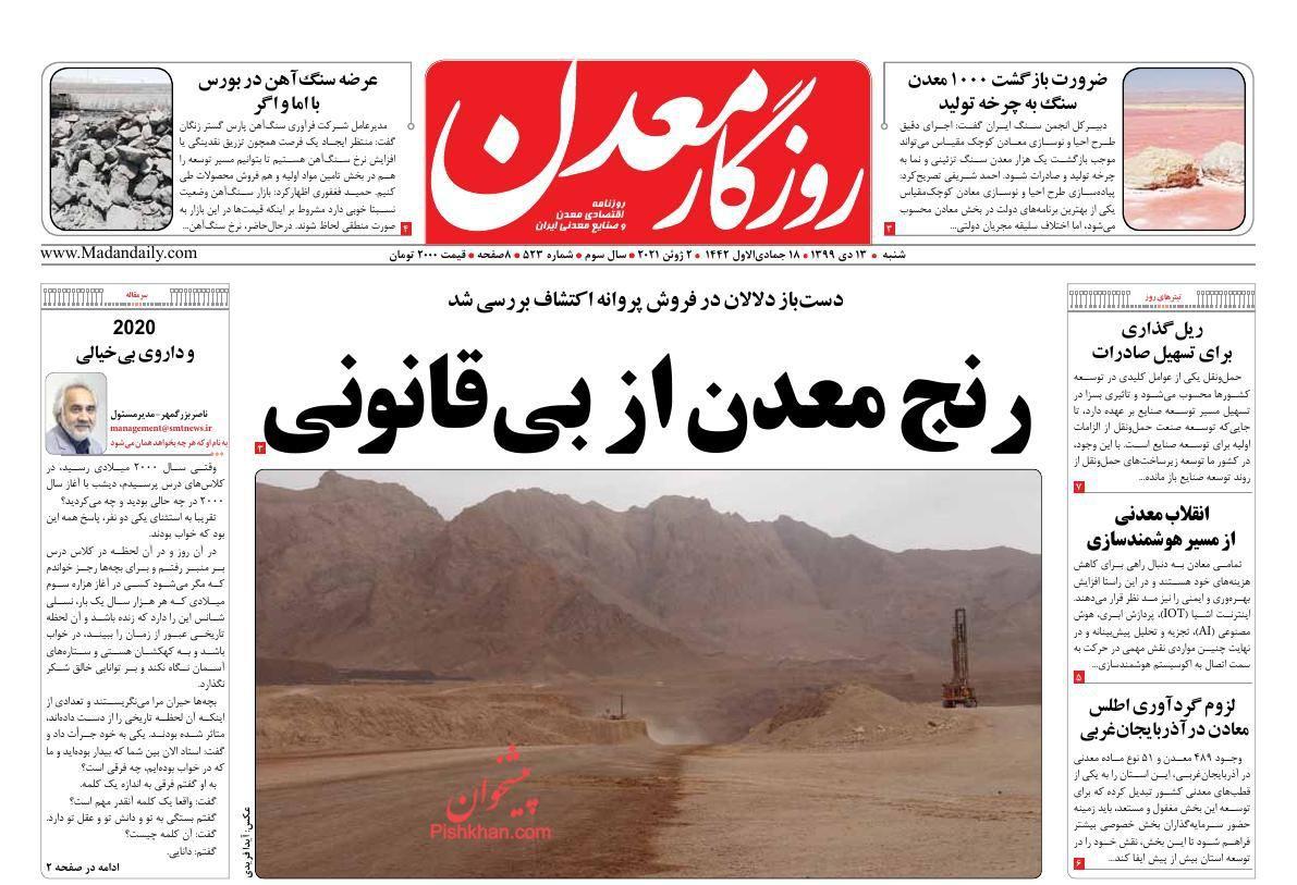 عناوین اخبار روزنامه روزگار معدن در روز شنبه ۱۳ دی