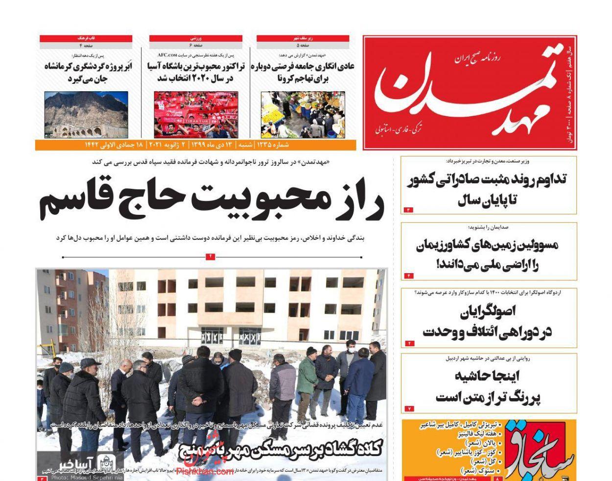 عناوین اخبار روزنامه مهد تمدن در روز شنبه ۱۳ دی