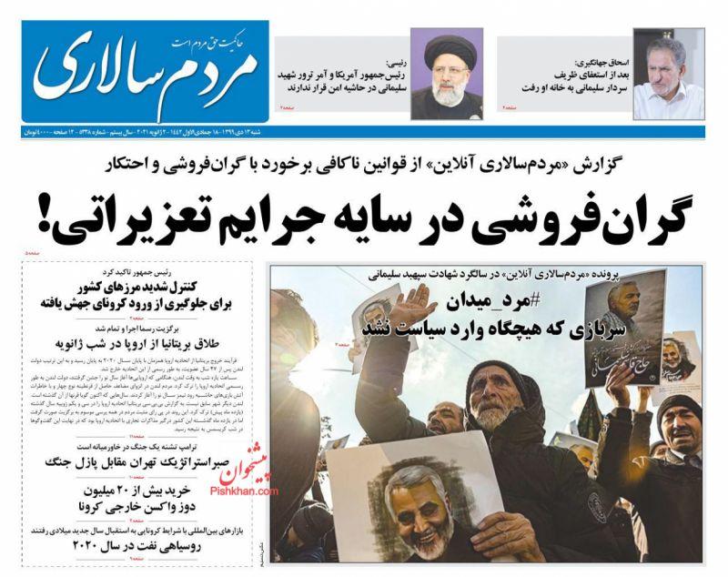 عناوین اخبار روزنامه مردم سالاری در روز شنبه ۱۳ دی