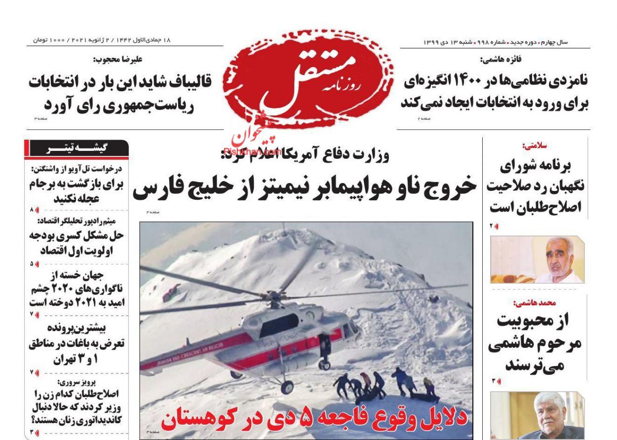 عناوین اخبار روزنامه مستقل در روز شنبه ۱۳ دی