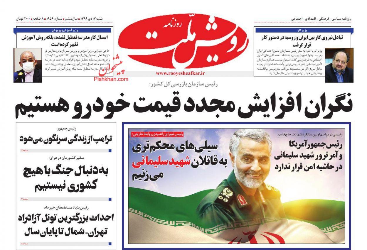 عناوین اخبار روزنامه رویش ملت در روز شنبه ۱۳ دی
