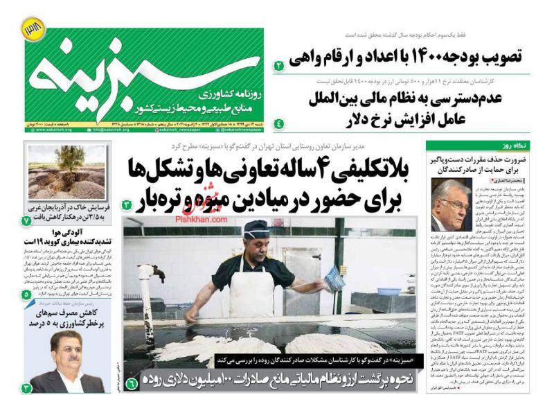 عناوین اخبار روزنامه سبزینه در روز شنبه ۱۳ دی