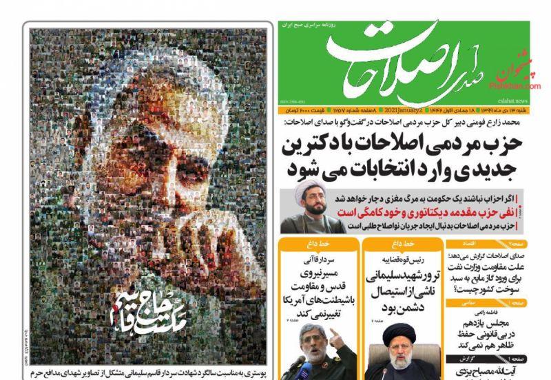 عناوین اخبار روزنامه صدای اصلاحات در روز شنبه ۱۳ دی