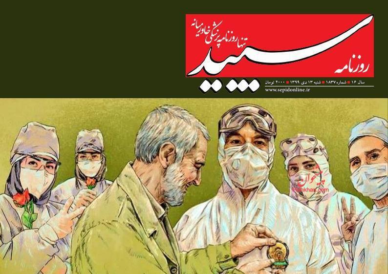 عناوین اخبار روزنامه سپید در روز شنبه ۱۳ دی