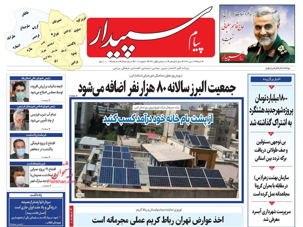 عناوین اخبار روزنامه پیام سپیدار در روز شنبه ۱۳ دی
