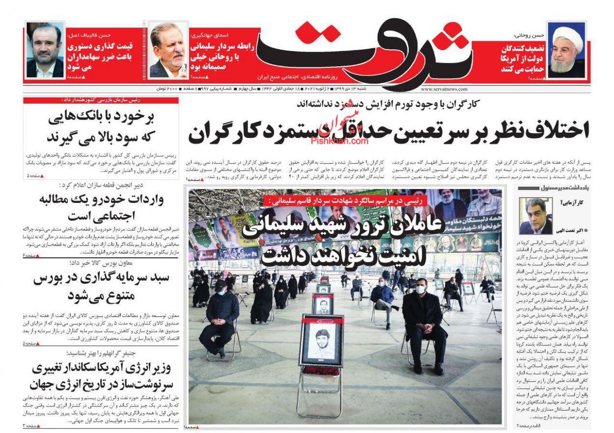 عناوین اخبار روزنامه ثروت در روز شنبه ۱۳ دی
