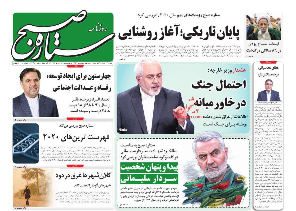 عناوین اخبار روزنامه ستاره صبح در روز شنبه ۱۳ دی