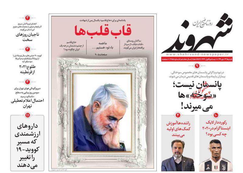 عناوین اخبار روزنامه شهروند در روز شنبه ۱۳ دی