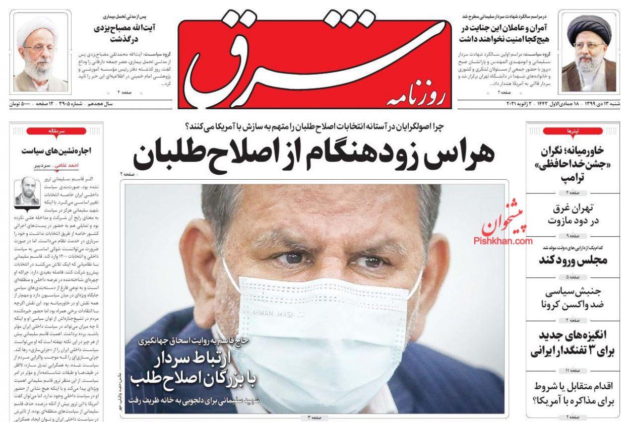 عناوین اخبار روزنامه شرق در روز شنبه ۱۳ دی