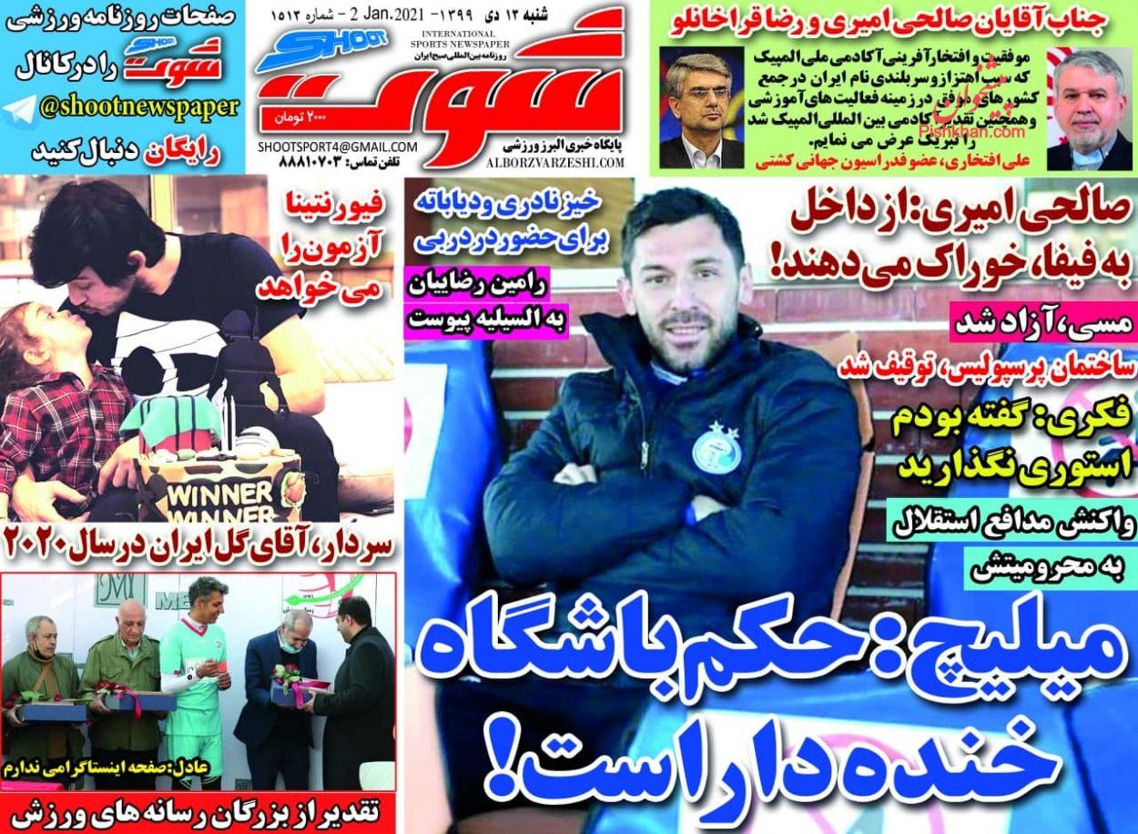 عناوین اخبار روزنامه شوت در روز شنبه ۱۳ دی