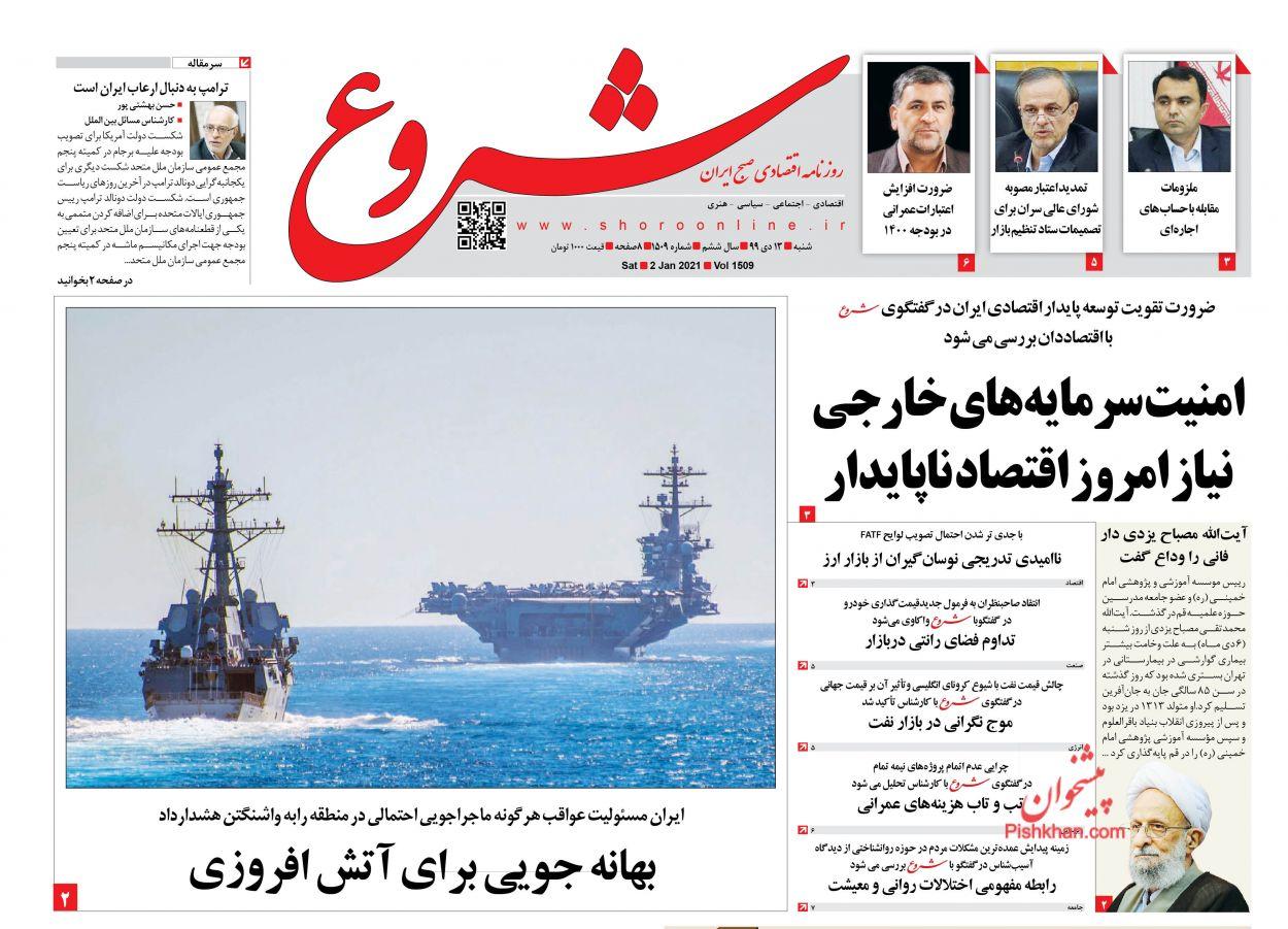 عناوین اخبار روزنامه شروع در روز شنبه ۱۳ دی