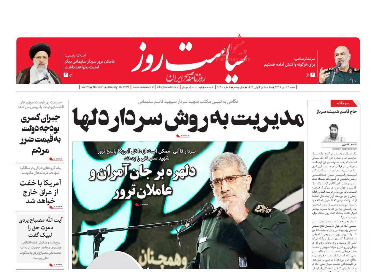 عناوین اخبار روزنامه سیاست روز در روز شنبه ۱۳ دی