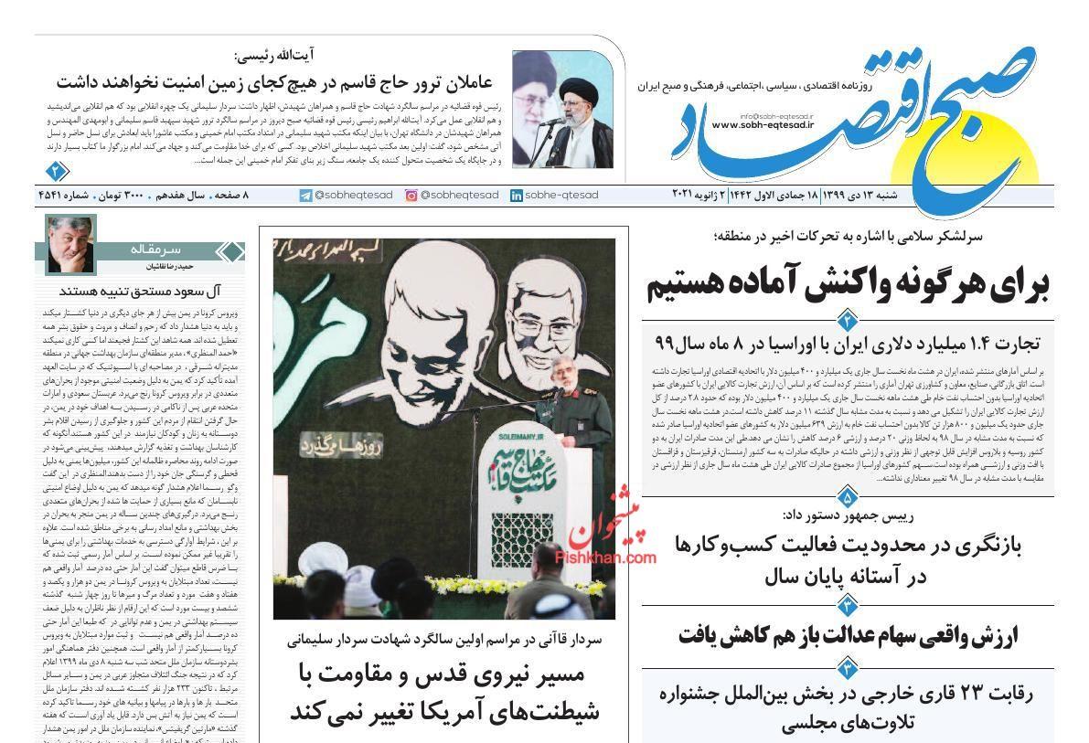 عناوین اخبار روزنامه صبح اقتصاد در روز شنبه ۱۳ دی