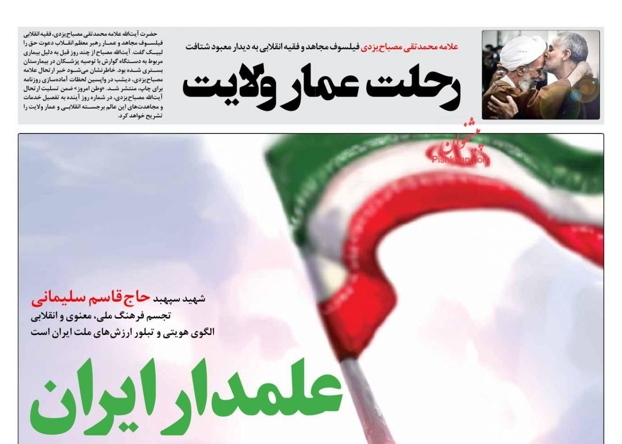 عناوین اخبار روزنامه وطن امروز در روز شنبه ۱۳ دی