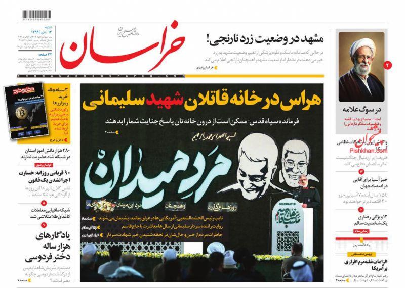 عناوین اخبار روزنامه خراسان در روز شنبه ۱۳ دی