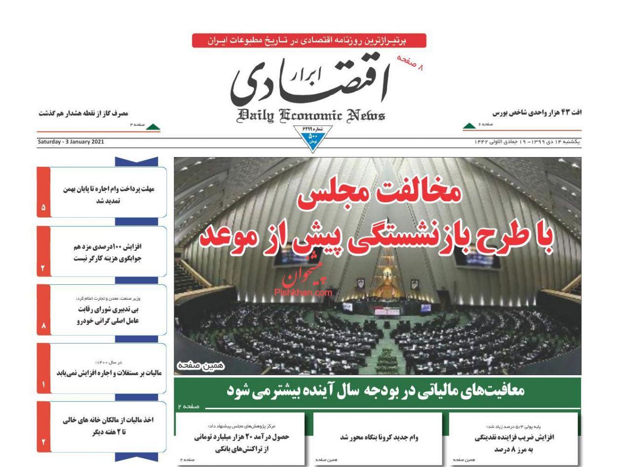 عناوین اخبار روزنامه ابرار اقتصادی در روز یکشنبه ۱۴ دی