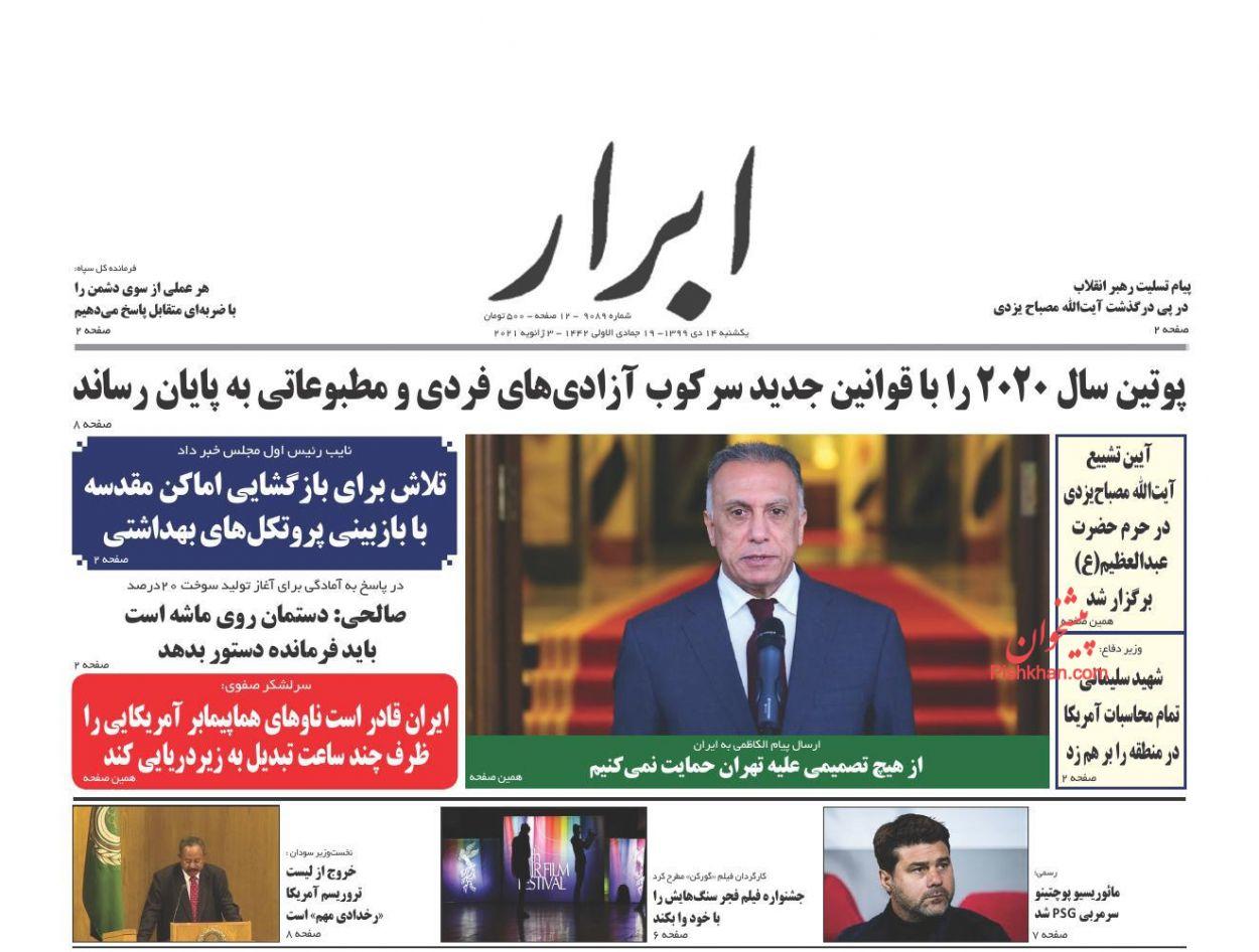 عناوین اخبار روزنامه ابرار در روز یکشنبه ۱۴ دی