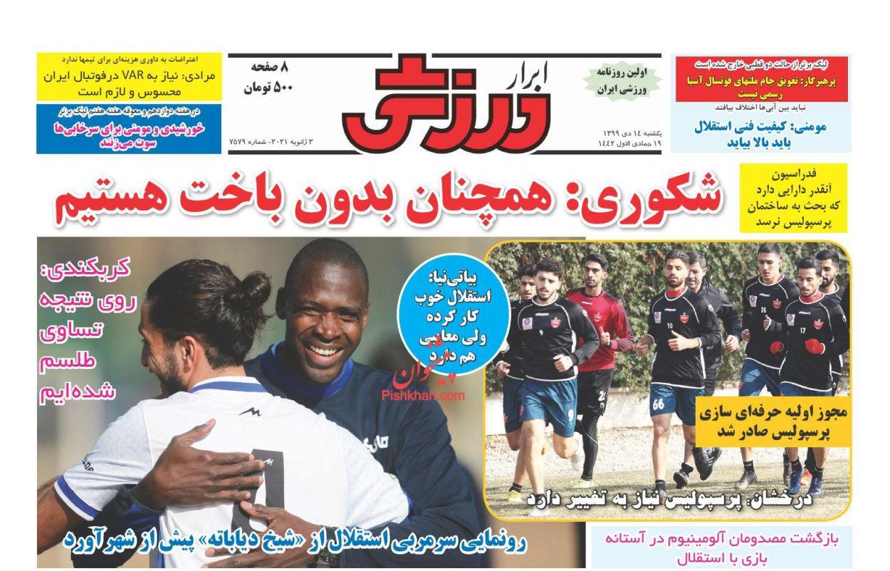 عناوین اخبار روزنامه ابرار ورزشى در روز یکشنبه ۱۴ دی