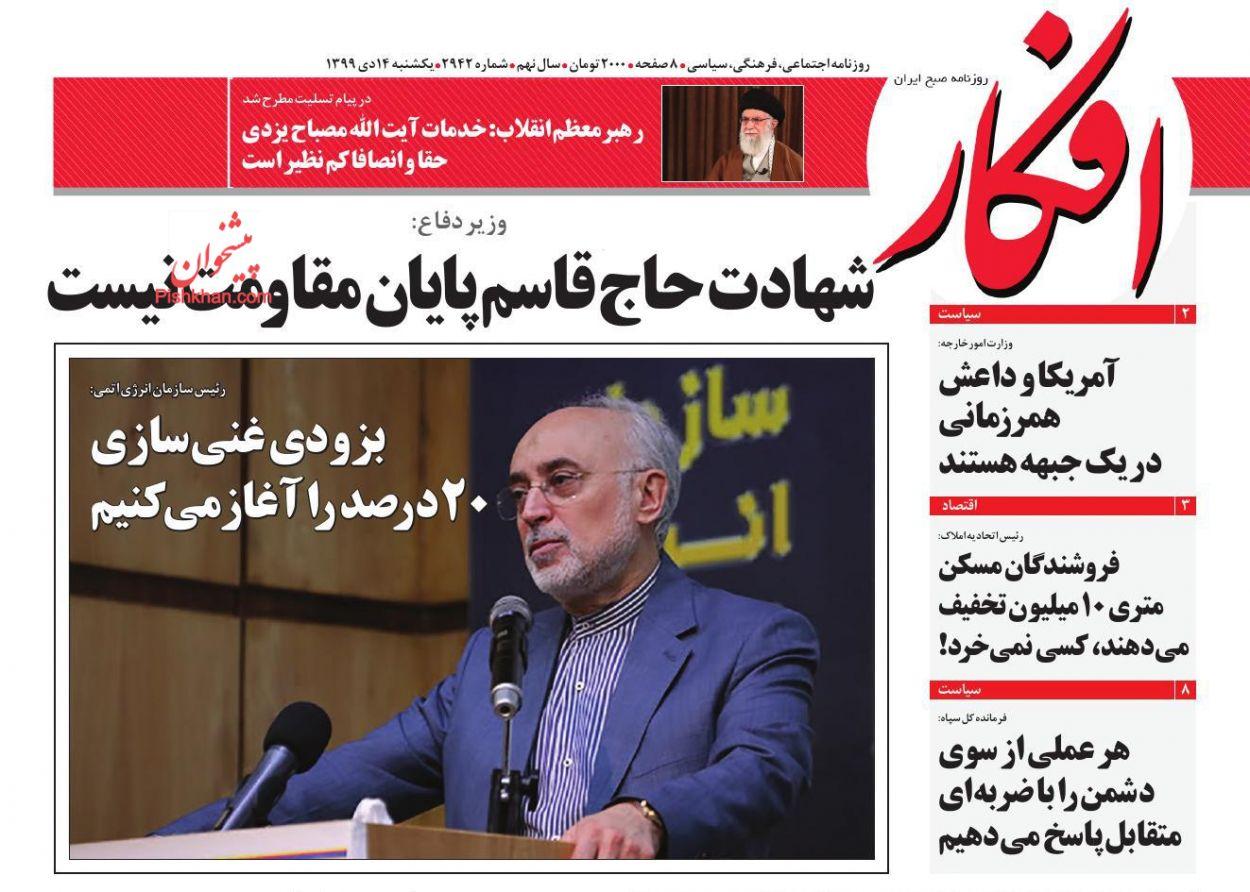عناوین اخبار روزنامه افکار در روز یکشنبه ۱۴ دی