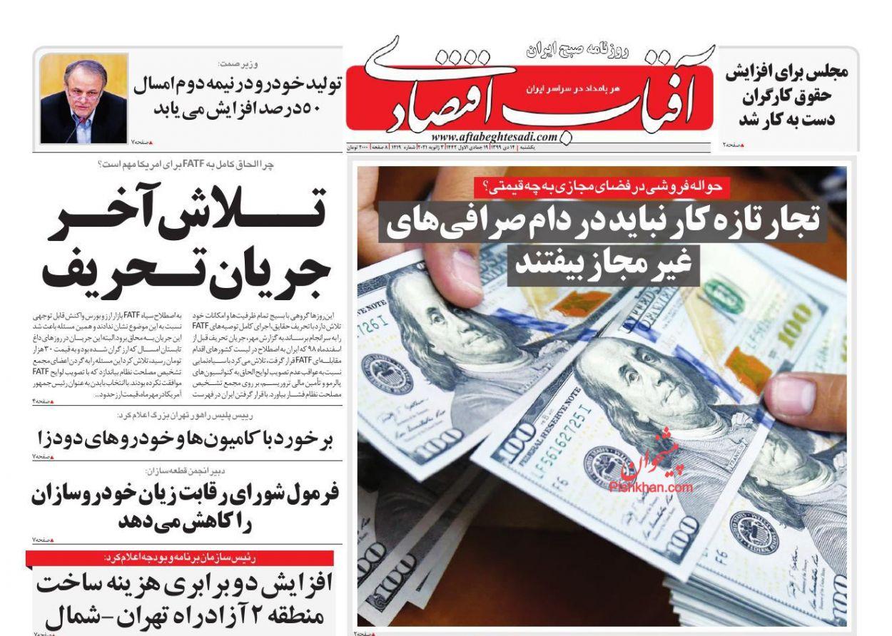 عناوین اخبار روزنامه آفتاب اقتصادی در روز یکشنبه ۱۴ دی