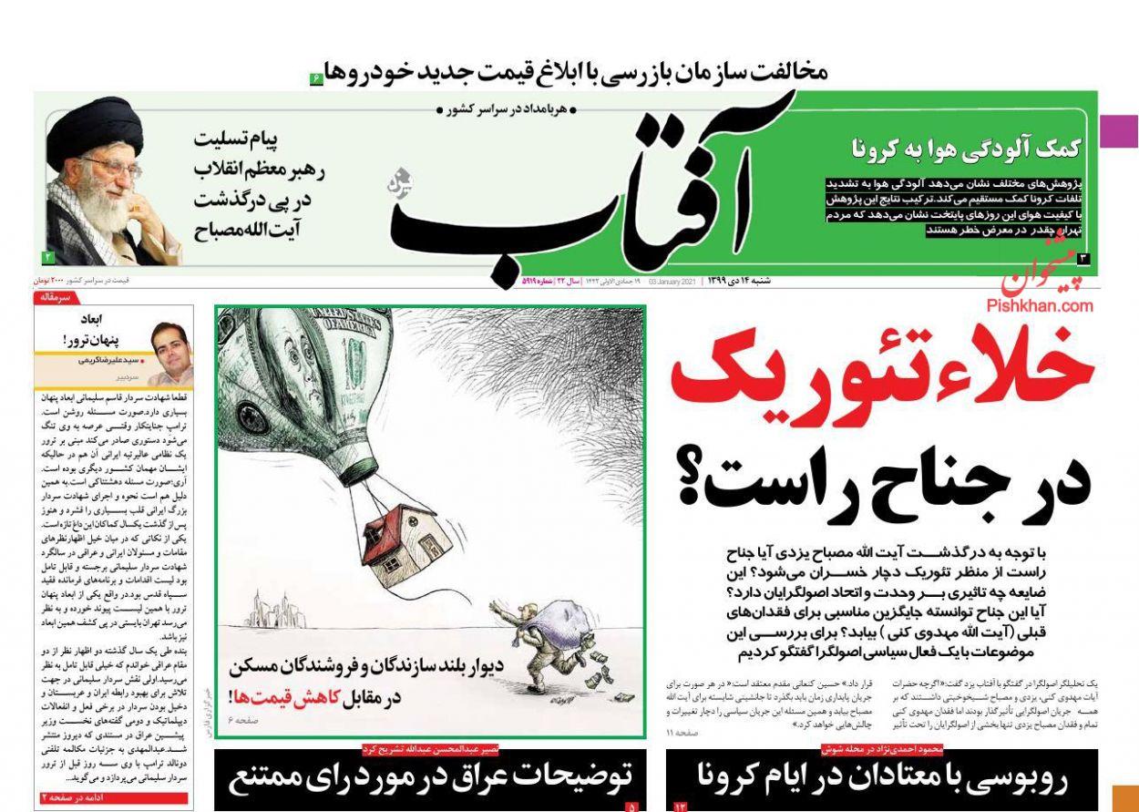 عناوین اخبار روزنامه آفتاب یزد در روز یکشنبه ۱۴ دی