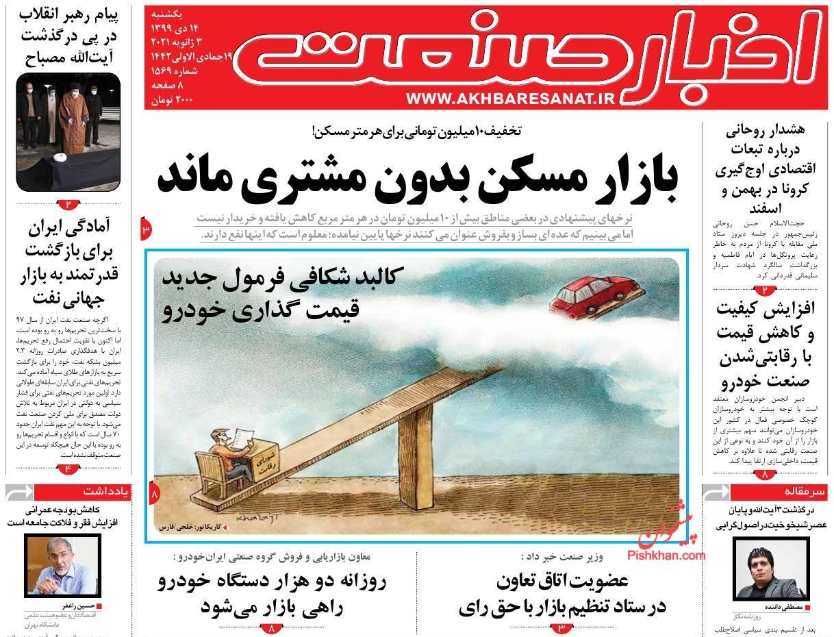 عناوین اخبار روزنامه اخبار صنعت در روز یکشنبه ۱۴ دی