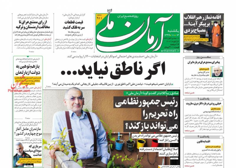 عناوین اخبار روزنامه آرمان ملی در روز یکشنبه ۱۴ دی