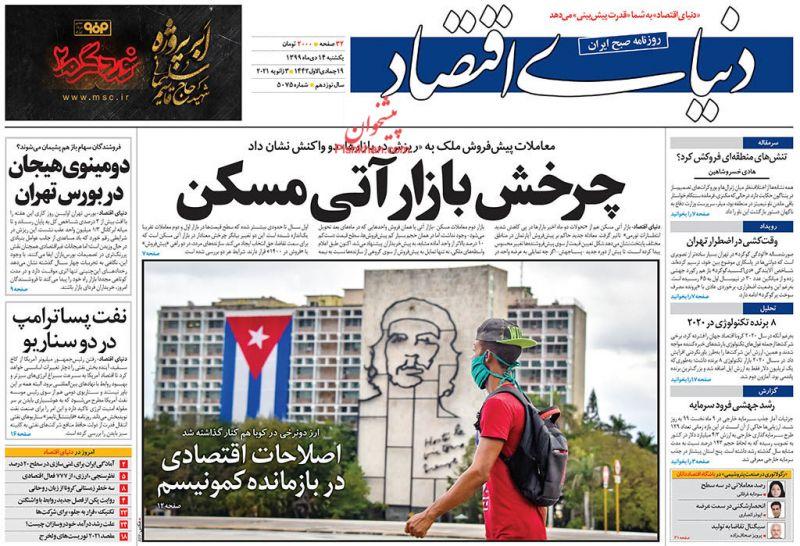 عناوین اخبار روزنامه دنیای اقتصاد در روز یکشنبه ۱۴ دی