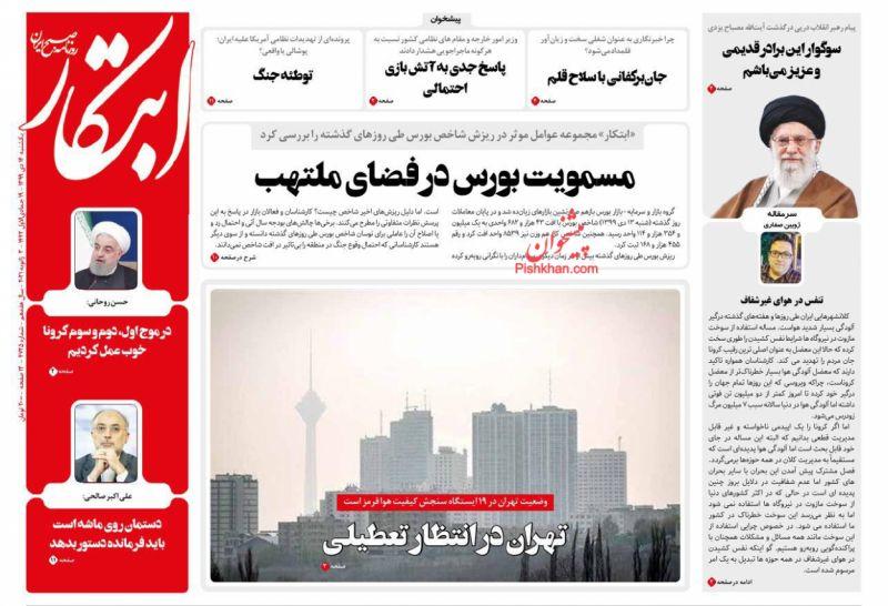 عناوین اخبار روزنامه ابتکار در روز یکشنبه ۱۴ دی