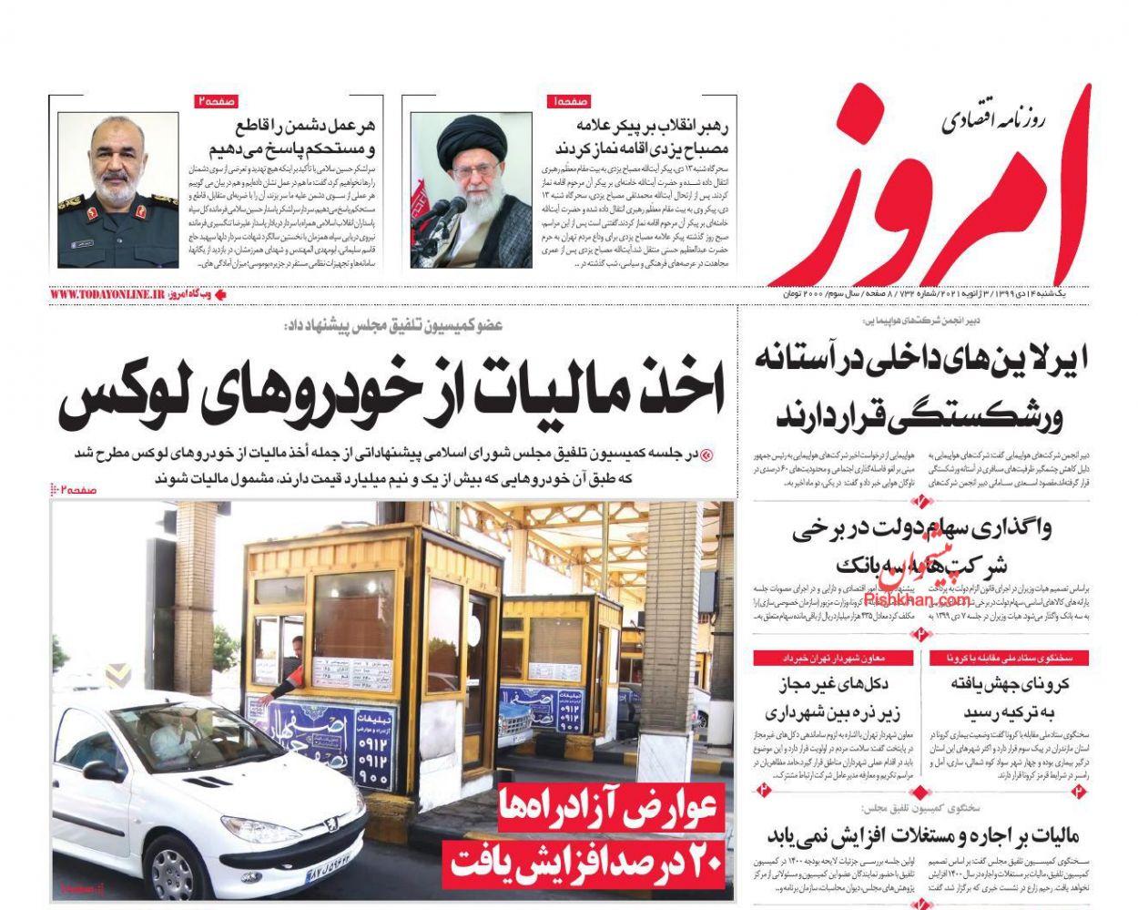 عناوین اخبار روزنامه امروز در روز یکشنبه ۱۴ دی
