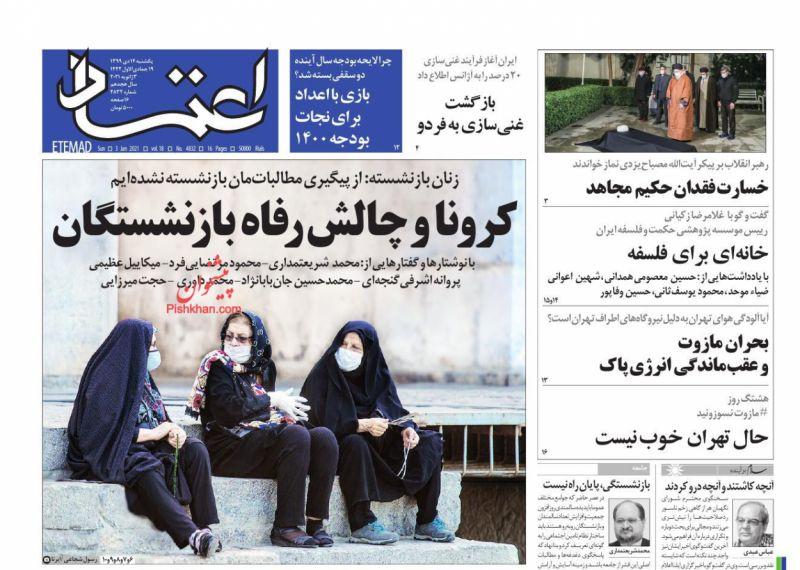 عناوین اخبار روزنامه اعتماد در روز یکشنبه ۱۴ دی