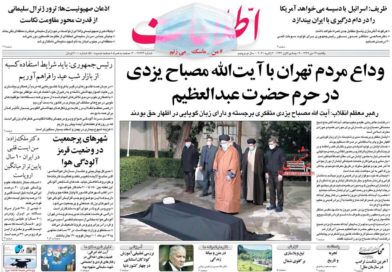 عناوین اخبار روزنامه اطلاعات در روز یکشنبه ۱۴ دی