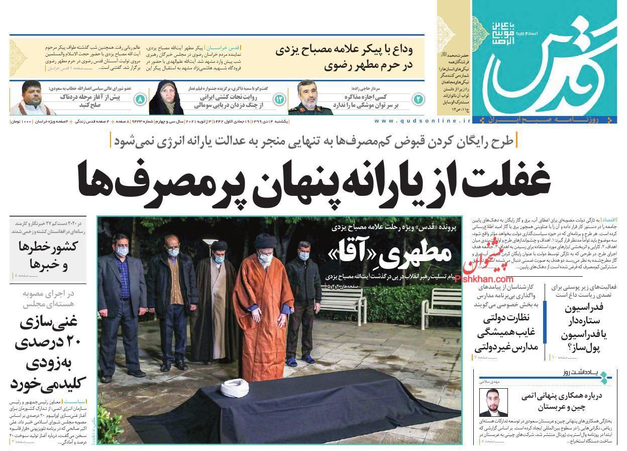 عناوین اخبار روزنامه قدس در روز یکشنبه ۱۴ دی
