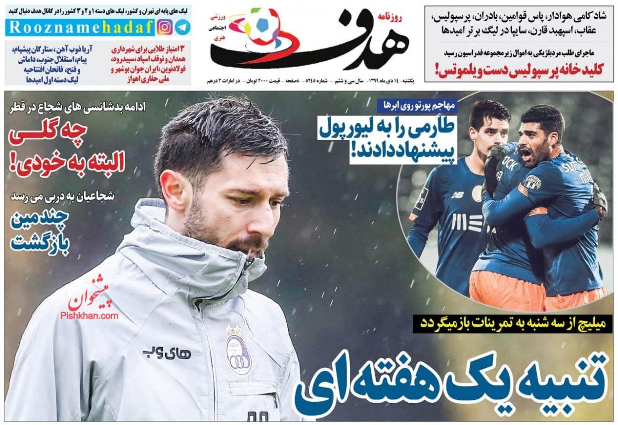 عناوین اخبار روزنامه هدف در روز یکشنبه ۱۴ دی