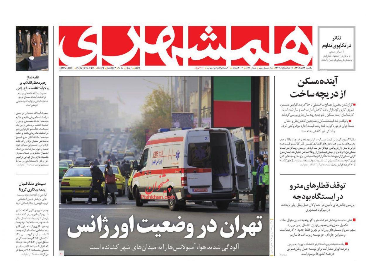 عناوین اخبار روزنامه همشهری در روز یکشنبه ۱۴ دی