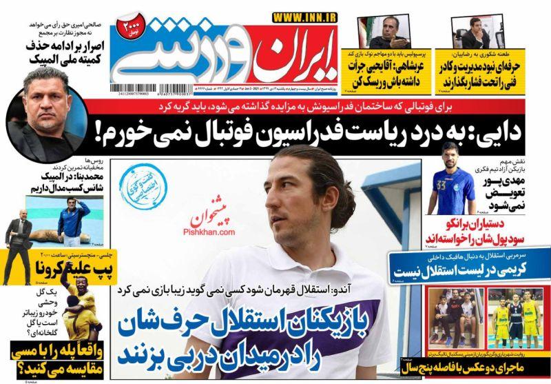 عناوین اخبار روزنامه ایران ورزشی در روز یکشنبه ۱۴ دی