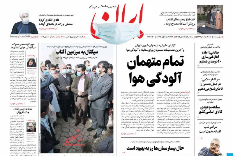 عناوین اخبار روزنامه ایران در روز یکشنبه ۱۴ دی