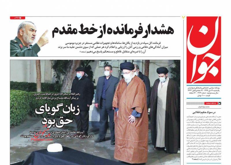 عناوین اخبار روزنامه جوان در روز یکشنبه ۱۴ دی