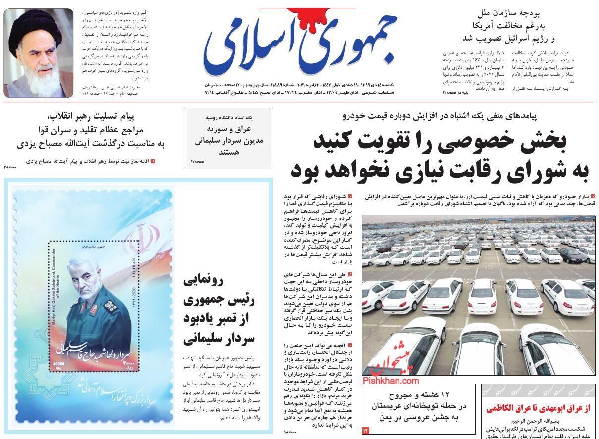 عناوین اخبار روزنامه جمهوری اسلامی در روز یکشنبه ۱۴ دی