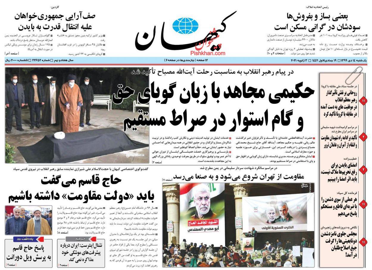عناوین اخبار روزنامه کيهان در روز یکشنبه ۱۴ دی