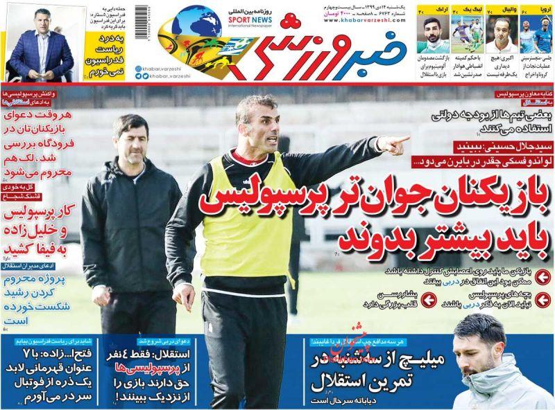 عناوین اخبار روزنامه خبر ورزشی در روز یکشنبه ۱۴ دی